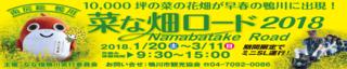 2018_nanabatake.png