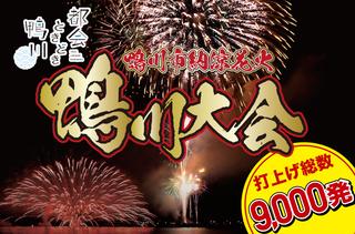 花火大会2017.png