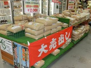 長狭米セール.jpg